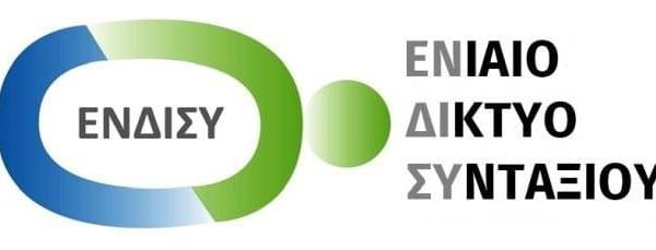 Μήνυση στο διοικητή του e-ΕΦΚΑ από το Ενιαίο Δίκτυο Συνταξιούχων!