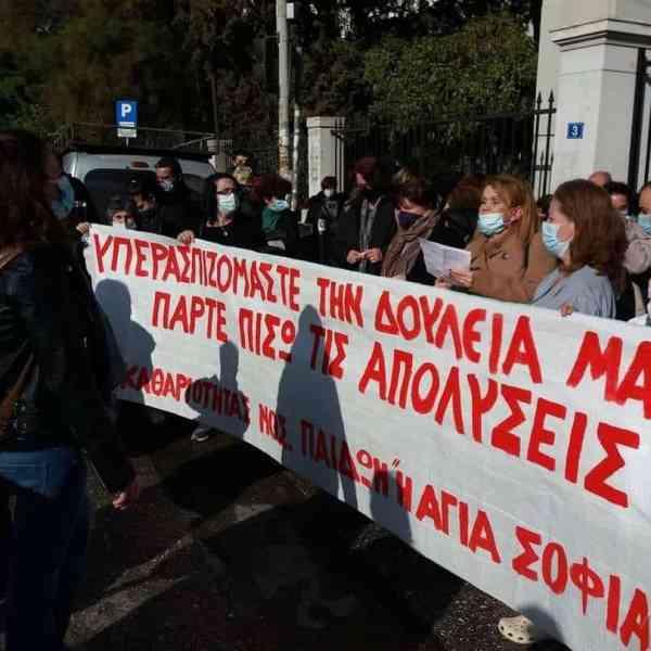 Νοσοκομείο Παίδων Αγία Σοφία: Καθαρίστριες διαμαρτύρονται στην πύλη ενάντια σε αναίτιες απολύσεις