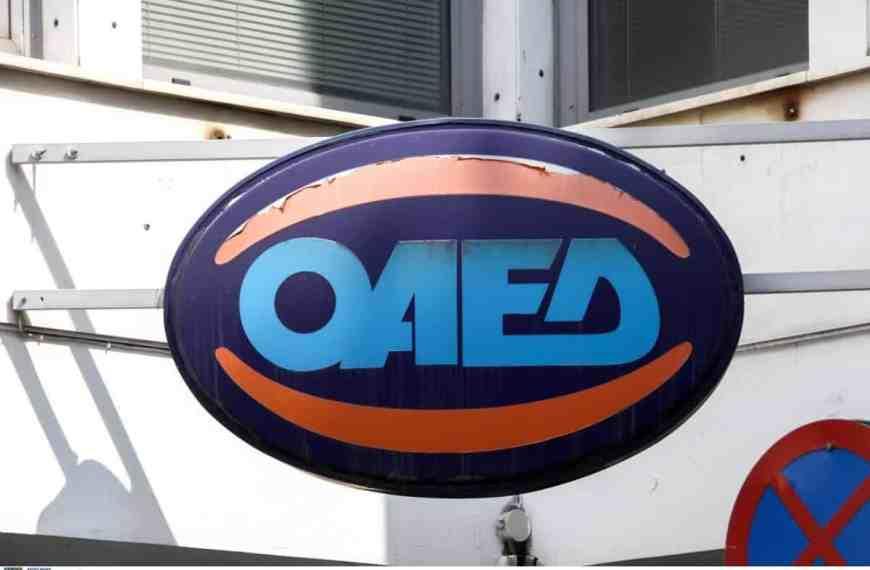 Νέα παράταση στο επίδομα ανεργίας ΟΑΕΔ για Ιανουάριο και Φεβρουάριο