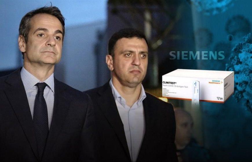 Μόλις η Siemens κυκλοφόρησε self test η κυβέρνηση… τα αγόρασε: «Ένας φίλος ήρθε απόψε από τα παλιά»