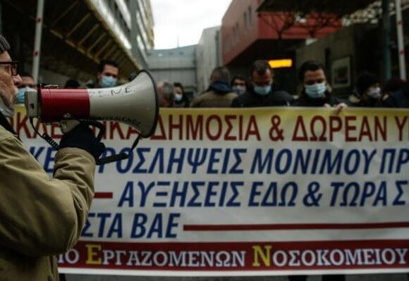 ΟΕΝΓΕ: Όλοι στο συλλαλητήριο αύριο Τετάρτη 17/03 – Για την υγεία του λαού – Συγκέντρωση στο Σύνταγμα στις 6:30 μμ.