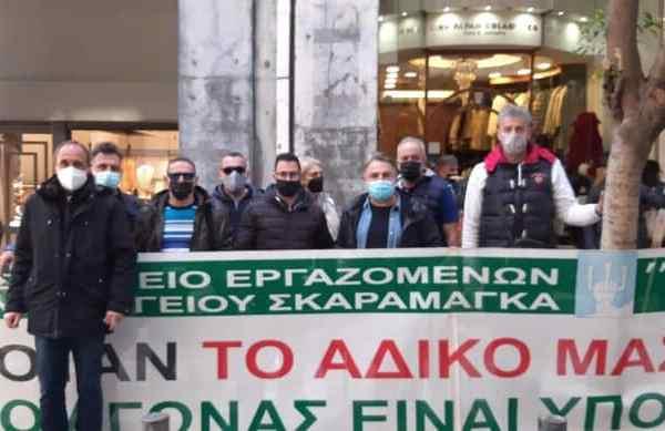 Οι εργαζόμενοι των Ναυπηγείων Σκαραμαγκά καταγγέλλουν την προσβλητική συμπεριφορά του Υπ. Οικονομικών κ. Σταϊκούρα
