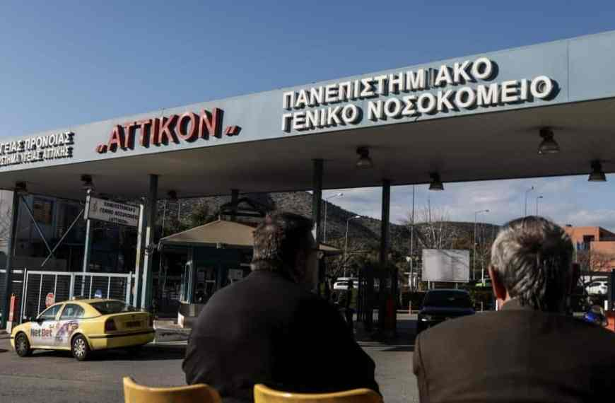 Νοσοκομείο Αττικόν / Εισβολή αρνητών του κορωνοϊού – Προπηλάκισαν γιατρούς και νοσηλευτές