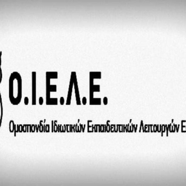 ΟΙΕΛΕ: Τα self tests αποκάλυψαν μαύρη εργασία στα ιδιωτικά σχολεία