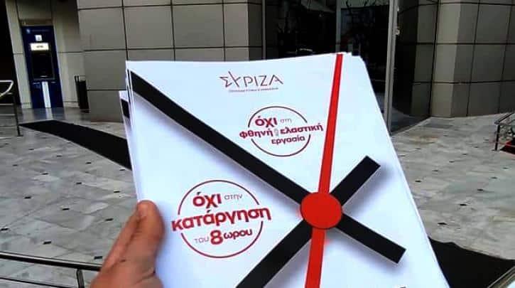«Ασταμάτητα δουλεύουν μόνο τα ρολόγια»: Πανελλαδική εξόρμηση του ΣΥΡΙΖΑ – ΠΣ ενάντια στο αντεργατικό νομοσχέδιο (φωτ.)