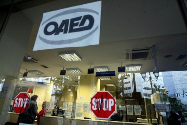 ΟΑΕΔ: Όλα τα προγράμματα απασχόλησης