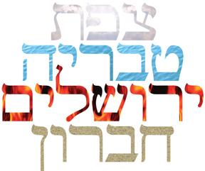 Tzfat, Tiveria, Yerushalayim, Hevron