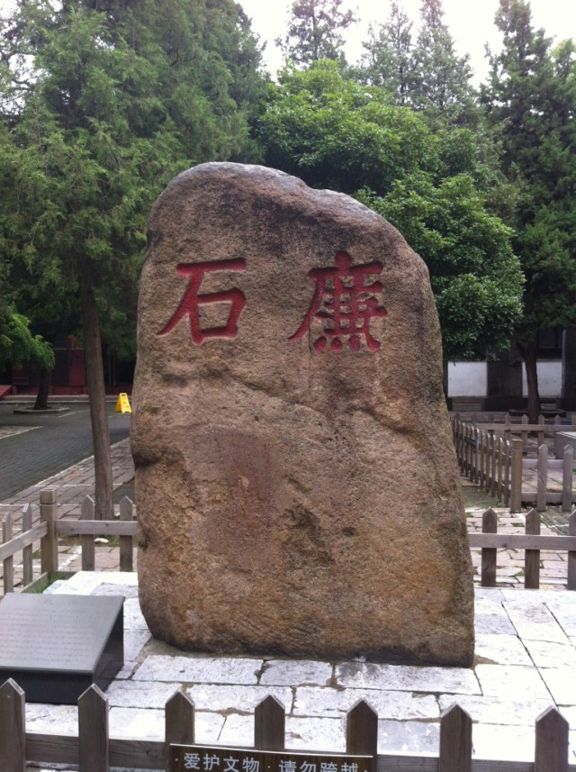 The stone honoring Lu Ji (陆绩, 188–219).