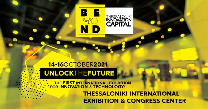 Έκθεση Beyond 4.0: Η Θεσσαλονίκη στο επίκεντρο της διεθνούς καινοτομίας και τεχνολογίας