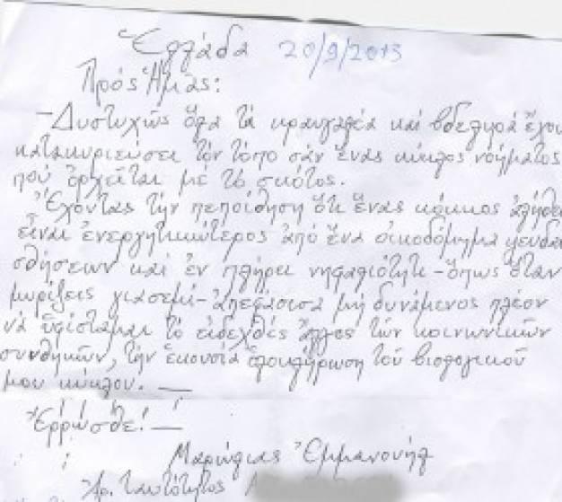Λέσβος: Αυτοκτόνησε 58χρονος καθηγητής στη Μυτιλήνη