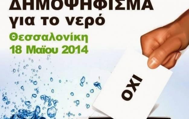 Θεσσαλονίκη: Την Κυριακή το δημοψήφισμα για την ιδιωτικοποίηση του νερού