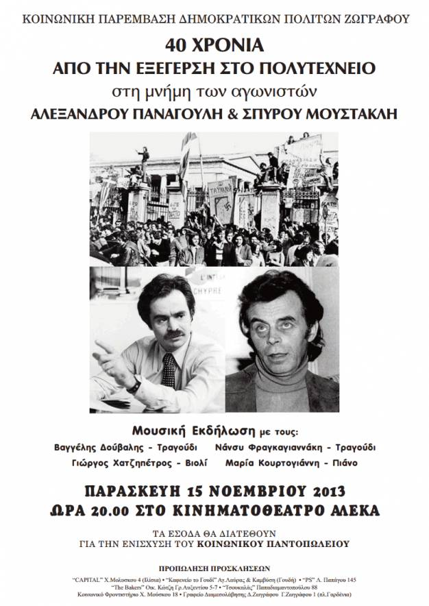 Zωγράφου: Εκδήλωση για τα 40 χρόνια από το Πολυτεχνείο
