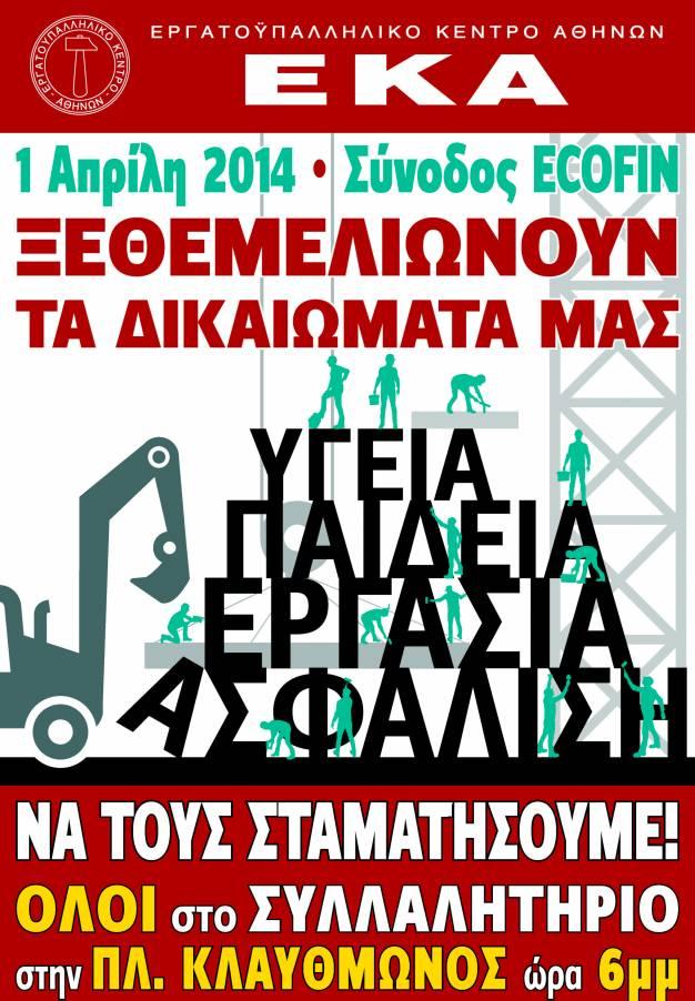 Διαδήλωση στην Αθήνα τη μέρα συνεδρίασης του ECOFIN (1η Απριλίου)
