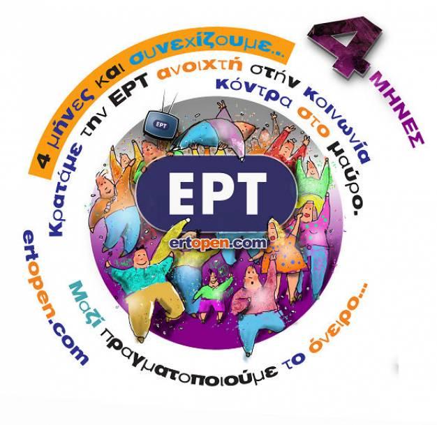 ERTOpen: 4 μήνες η ΕΡΤ Ανοιχτή - Στοιχεία & στατιστικά