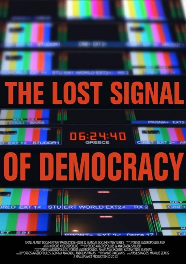 «Το Χαμένο Σήμα της Δημοκρατίας» από τον Εξάντα - Δείτε το trailer