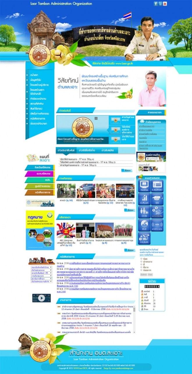 อีสานเว็บไซต์(1)