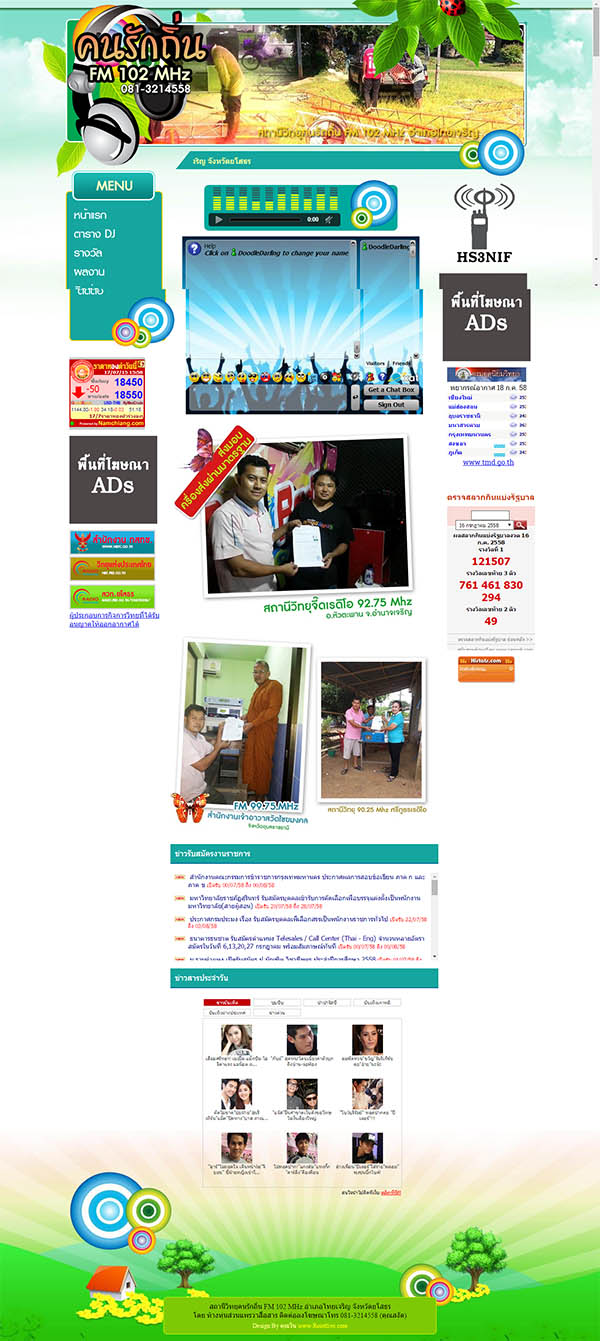อีสานเว็บไซต์(11)