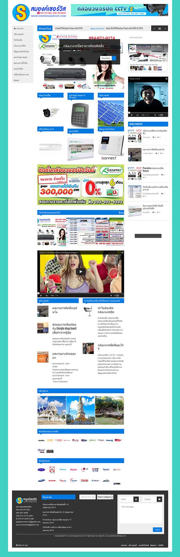 อีสานเว็บไซต์(13)