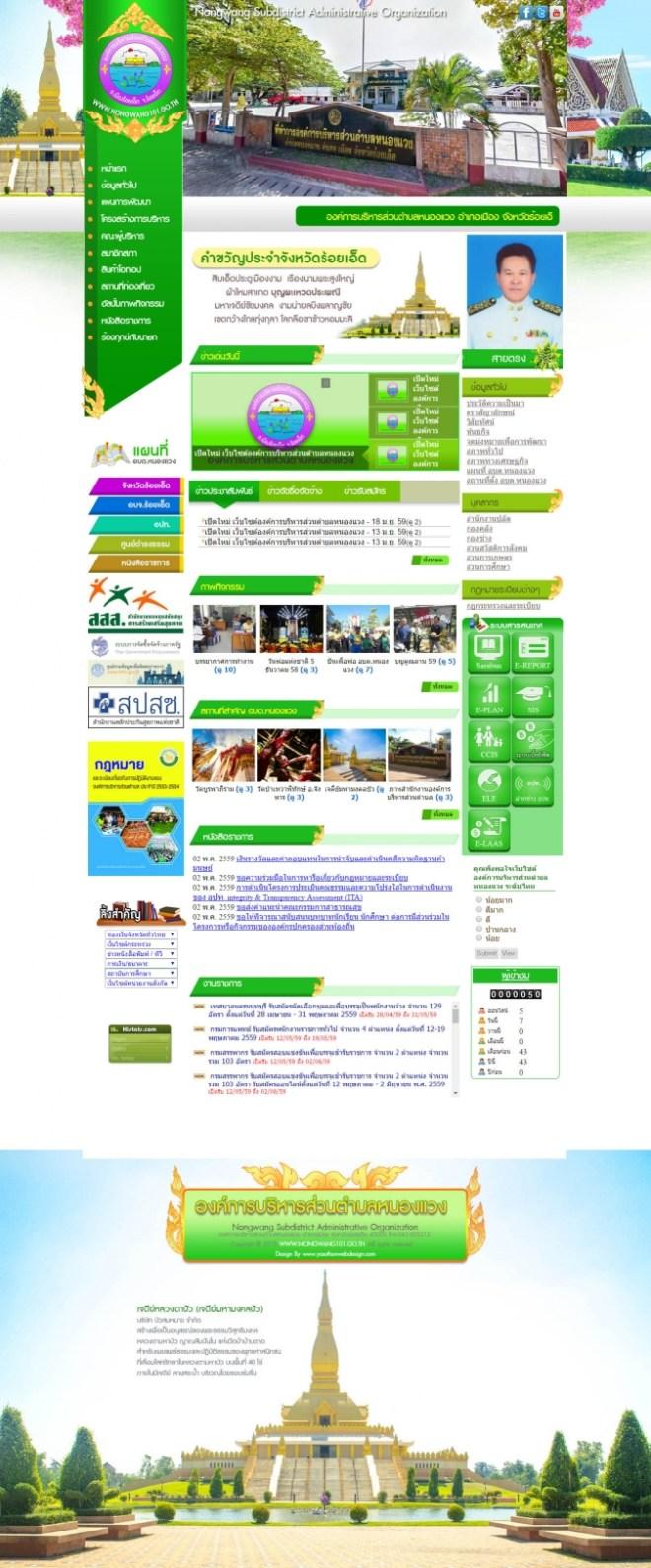 อีสานเว็บไซต์(32)
