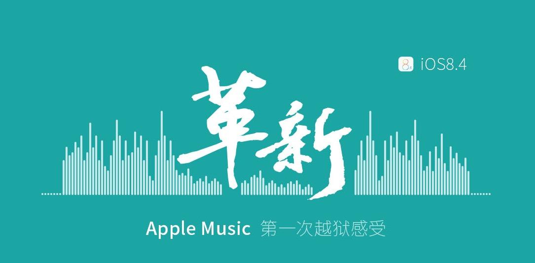 jailbreak para iOS 8.4