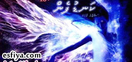 KANDU FEN Cover Page