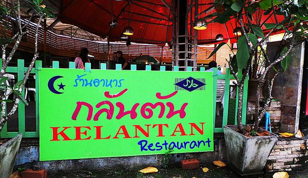 kembara-hatyai-thailand-tempat-menarik-di-hatyai-tempat-shopping-di-hatyai-restoran-halal-di-hatyai-restoran-kelantan-eshamzhalim-02