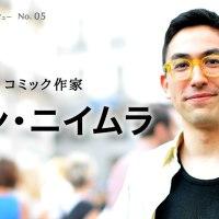 <!--:es-->Ken Niimura, entrevista con el joven dibujante de manga. <!--:--><!--:ja-->ケン・ニイムラ、大注目の新進コミック作家インタビュー<!--:-->