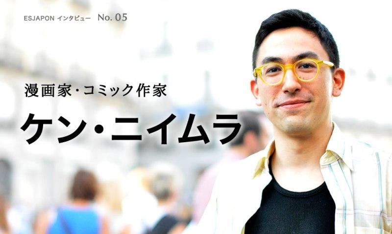 oct2014_kenniimura_ja