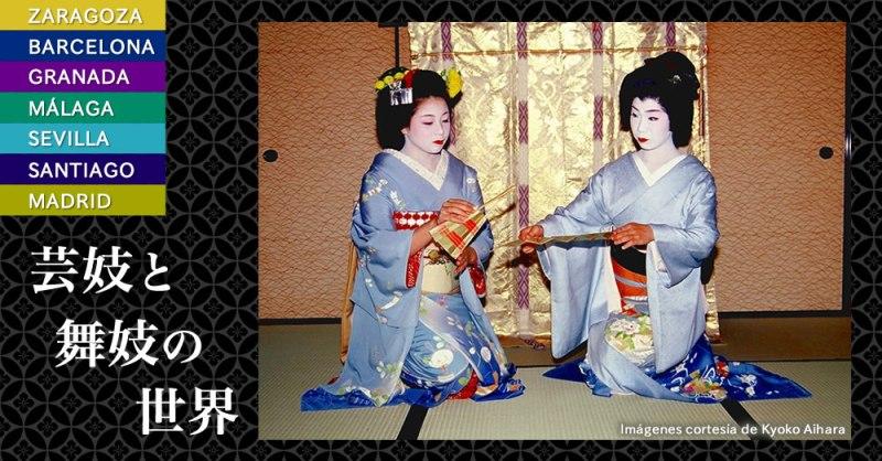 「芸妓と舞妓の世界」。知っているようで知らない日本文化シリーズ第三弾。