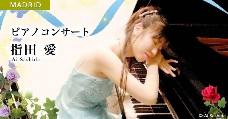 指田愛ピアノコンサート