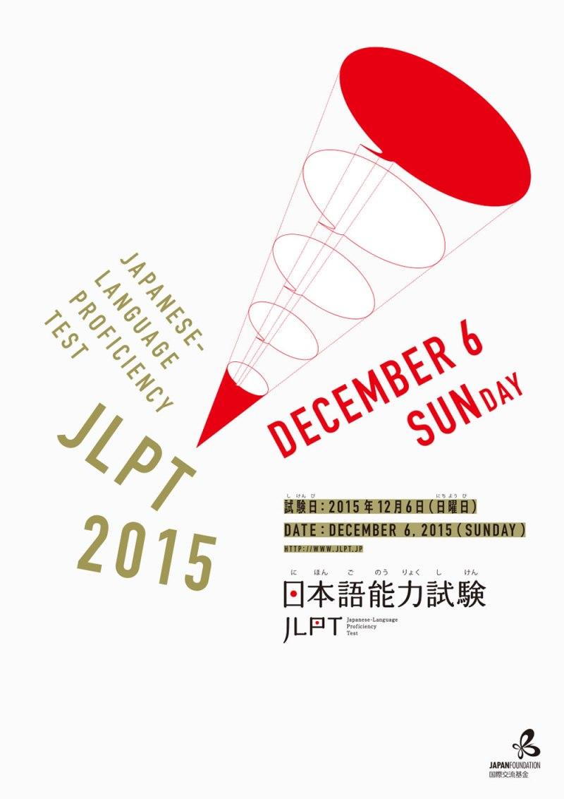 Sep2015_JLPT_poster