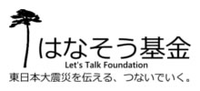 Let's talk foundation