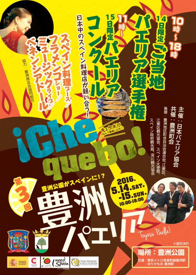 Mayo2016_ToyosuPaella_Cartel1