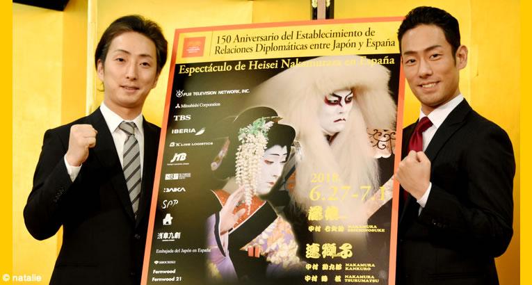mar2018_kabuki-madrid