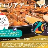 <!--:ja-->【終了】[日本]「9月20日は世界パエリアデー」スペイン政府観光局キャンペーン<!--:-->