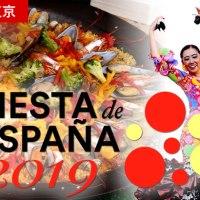 """<!--:es--> [Tokio] """"Fiesta de España 2019"""" en Tokio los días 23 y 24 de noviembre<!--:--><!--:ja--> [東京] 今週末は日本最大級のスペインフェス『フィエスタ・デ・エスパーニャ2019』<!--:-->"""