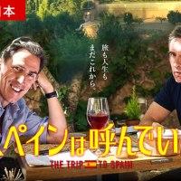 """<!--:es--> [Japón] """"The Trip to Spain"""" ya llega a los cines de Japón<!--:--><!--:ja--> [日本]『スペインは呼んでいる』日本公開中<!--:-->"""