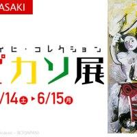 """<!--:es-->【Finalizado】[Nagasaki] Colección Ludwig """"Big Picasso Exhibition"""" en Japón<!--:--><!--:ja-->【終了】[長崎] 日本初公開約30点を含むルードヴィヒ・コレクション『大ピカソ展』<!--:-->"""