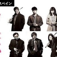 """<!--:es--> [España] """"First Love"""", la nueva película del director Takashi Miike ya está en los cines de España<!--:--><!--:ja--> [スペイン] 三池崇史監督最新作『初恋 First Love』スペイン公開中<!--:-->"""