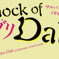 "<!--:es--> [Mie] Exposición ""SHOCK OF DALÍ -Salvador Dalí and Japanese Avant-Garde""<!--:--><!--:ja--> [三重] 展覧会『ショック・オブ・ダリ -サルバドール・ダリと日本の前衛』<!--:-->"