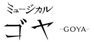 mar2021_musicalgoya_logo