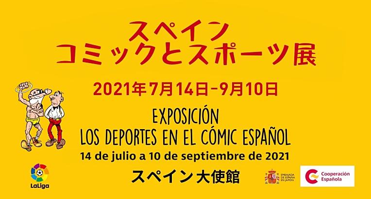 jul2021_expo-los-deportes-en-el-comic-espanol
