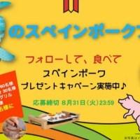 """<!--:ja--> [日本] """"買って"""" """"食べて"""" 応募する『夏のスペインポークフェア』<!--:-->"""