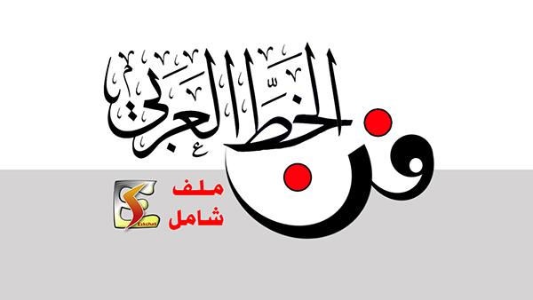 نماذج الخط الكوفي أجمل لوحات الخط العربي موقع اسكتشات