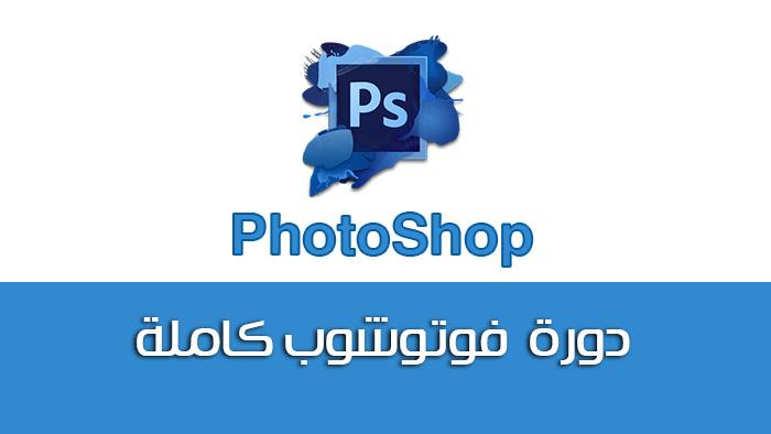 دورة فوتوشوب كاملة Photoshop Cc Cs6 الجزء الأول شرح