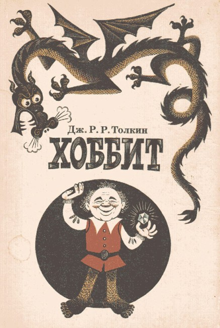 hobbit-8-M. Belomlinskij-1972