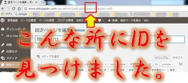WordPressで記事のIDを確認する方法