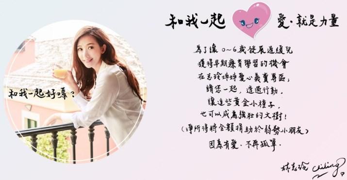 【台湾美女】リン・チーリンが慈善カレンダーを発売