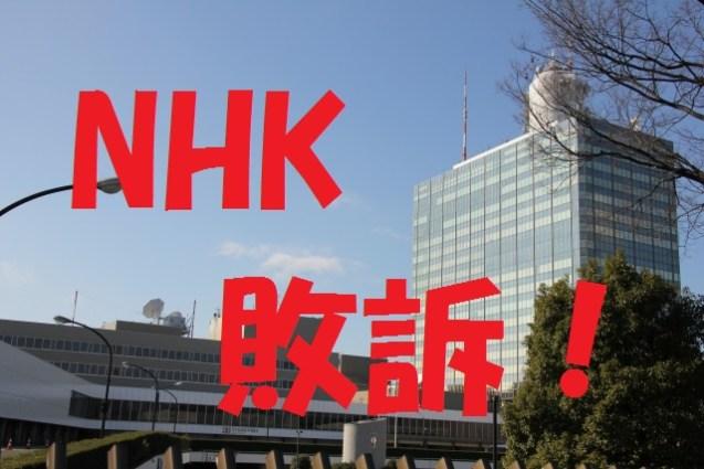 2017年12月6日 NHKが裁判で負けました。