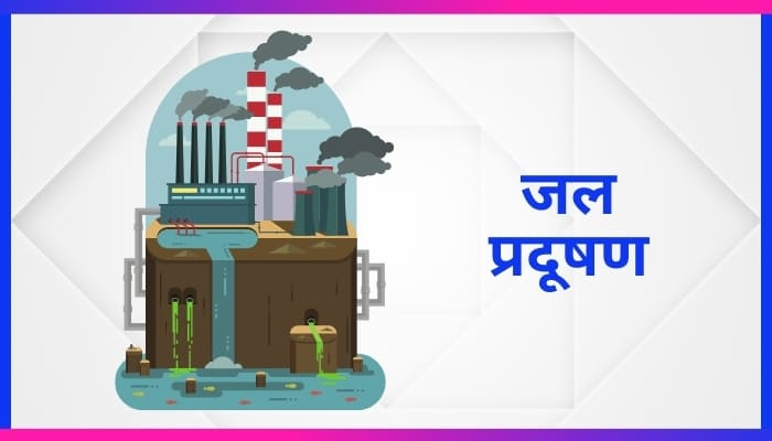 Essay on Water Pollution in Marathi